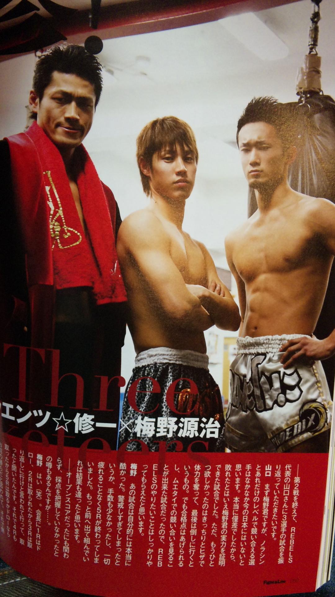 雑誌 FIGHT<br />  &LiFE